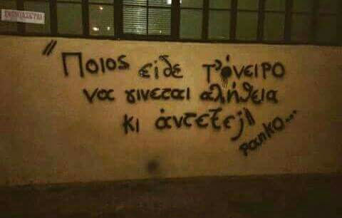 Les murs ont la parole. Dreams-greek-love-quotes-Favim.com-4490756