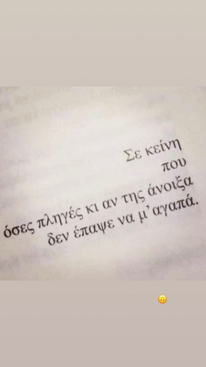 greek, quotes, love and lovers